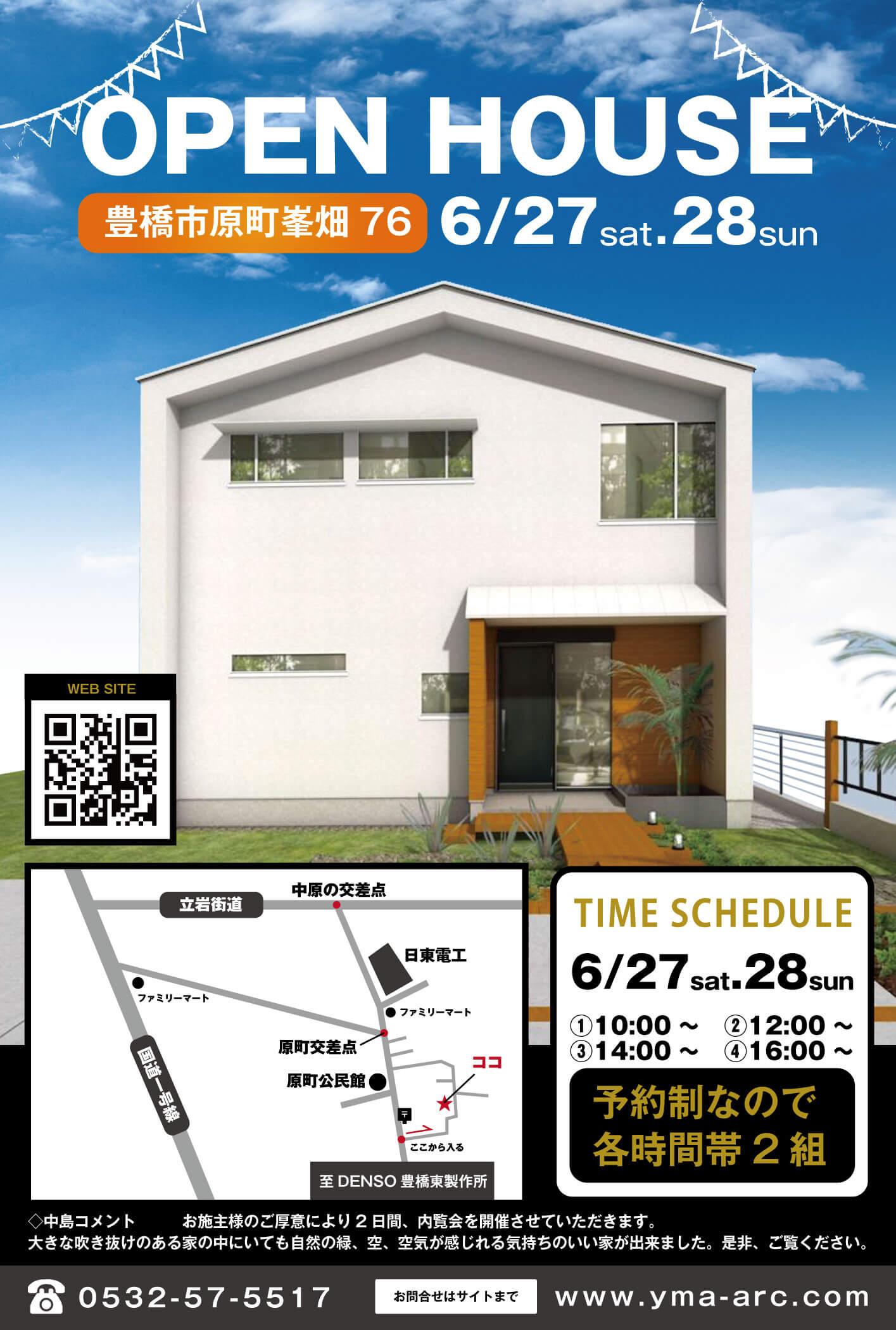【豊橋市原町峯畑】OPEN HOUSE 6/27(土)6/28(日)